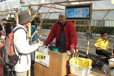 2008_1220asaichi0070.jpg