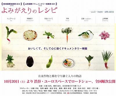 よみがえりのレシピ.jpg
